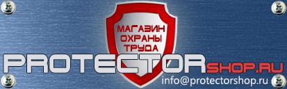 магазин охраны труда Протекторшоп в Ставрополи